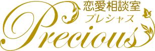 恋愛カウンセリング・復縁カウンセリングの【恋愛相談室プレシャス】by恋愛カウンセラー渡辺香の子